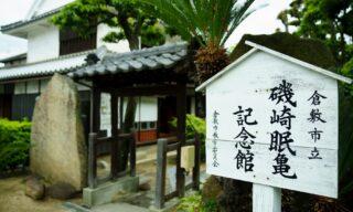 磯崎眠亀記念館 外観
